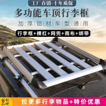 五菱宏光SS3宝骏730360专用汽车行李架suv车载橙啸货架框通用筐