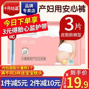 十月结晶计量型产妇卫生巾裤型女安心裤排恶露成人纸尿裤产后专用