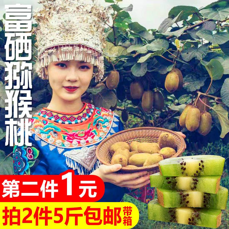 湘西富硒猕猴桃新鲜奇异果当季时令应季水果绿心胜红心黄心猕猴桃