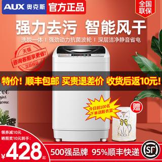 奥克斯5/7/8kg洗衣机全自动小型家用波轮出租房婴儿迷你洗脱一体