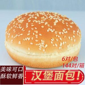 汉堡胚 汉堡面包胚kfc肯德基汉堡包面包胚圆形汉堡胚子汉堡坯包邮