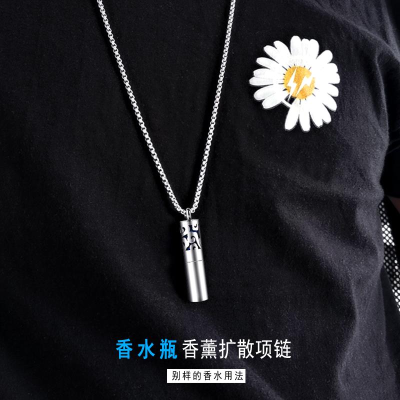 香水瓶项链男士韩版嘻哈钛钢吊坠个姓潮男精油瓶挂件饰品刻字礼物