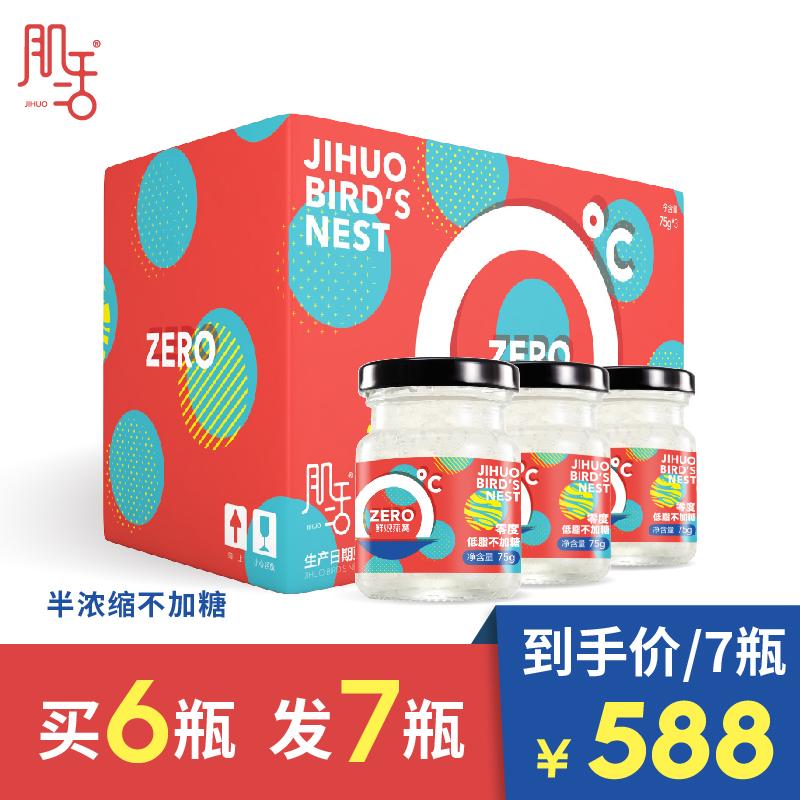 【半浓缩不加糖】零度肌活鲜炖无糖即食燕窝正品75g*6瓶孕妇营养