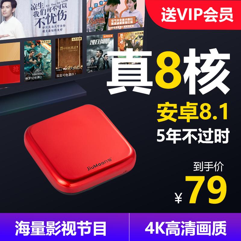 九猫M100语音电视盒子4k高清全网通wifi无线家用安卓网络机顶盒