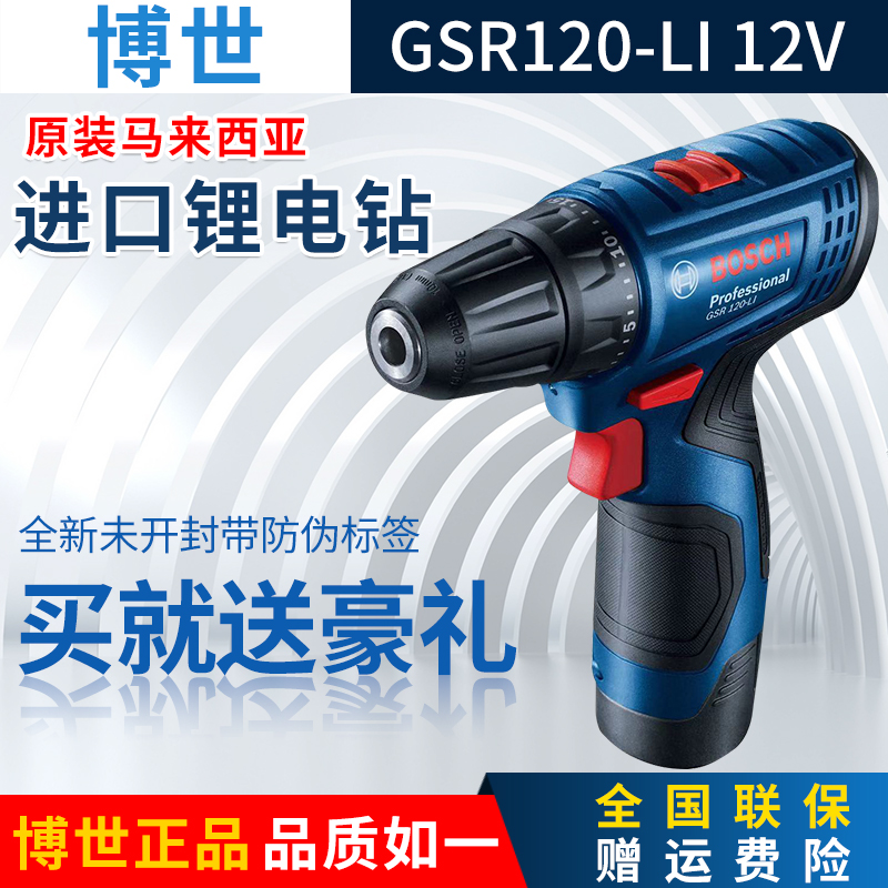 Bosch rechargeable electric hand drill electric screwdriver household gsr120-li lithium 12V doctors tool pistol drill