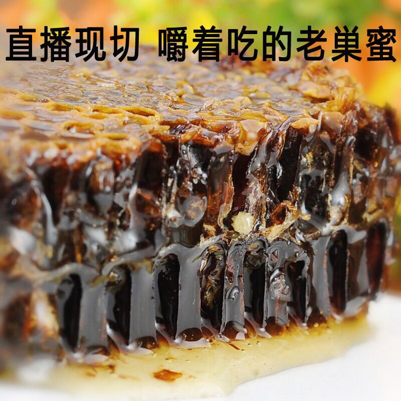 槐花老巢蜜天然丰巢蜜蜂巢蜜荆条农家自产蜂巢蜜野生纯蜂蜜图片