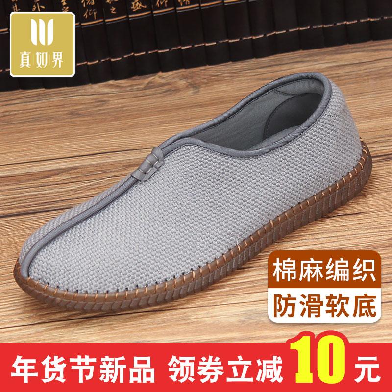 真如界2021夏季新款罗汉鞋男休闲鞋