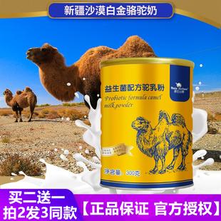 新疆骆驼奶粉中?#22799;?#23398;生成人无糖全脂驼奶粉女士儿童青少年骆驼奶