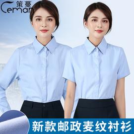 新款邮政储蓄银行衬衫浅蓝色质感衬衣邮政工作服长短袖工装衬衫女