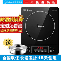 Midea Midea electric energy-saving induction cooker home intelligent hot pot big power stir genuine specials