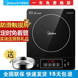 Midea/美的电器节能电磁炉家用智能火锅大火力爆炒正品特价