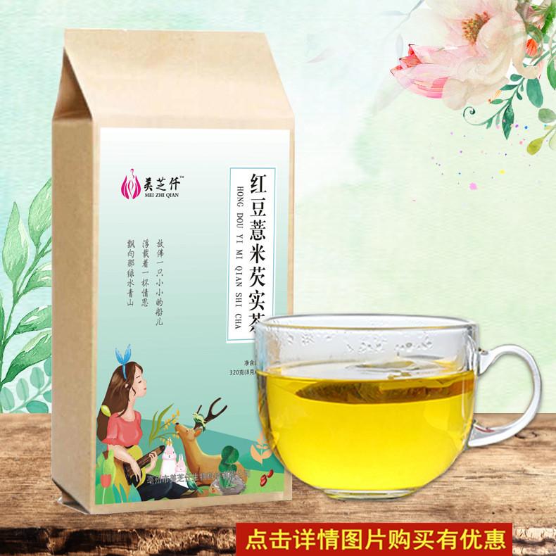 满100元可用5元优惠券92905红豆薏米芡实祛湿茶