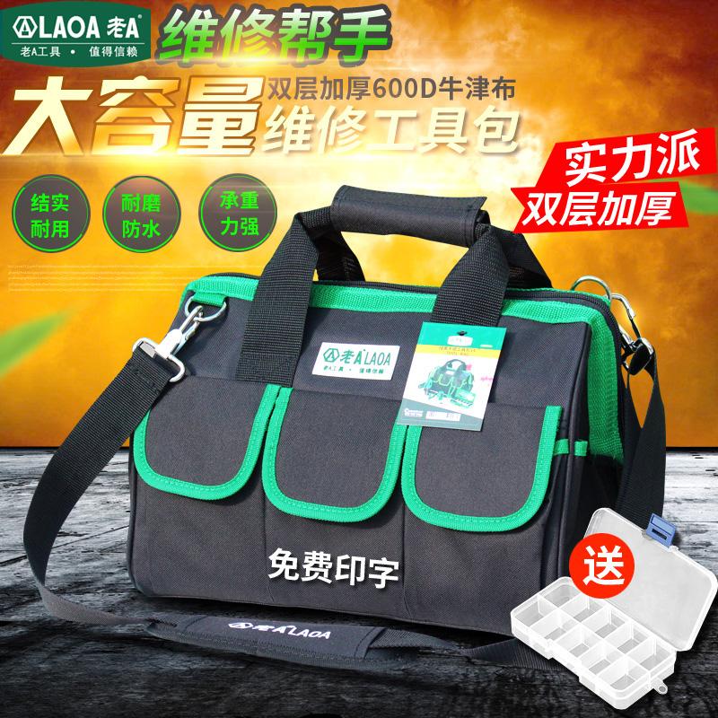老A工具包 帆布大号多功能家电维修包 单肩加厚电工包手提工具袋