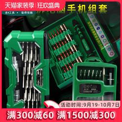 老A 多功能螺丝刀套装苹果维修螺丝批手机拆机工具改锥起子组套