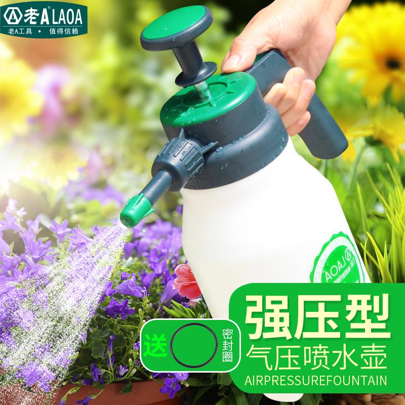 老A家用洒水壶气压式喷雾壶园艺自动浇花洒水小喷壶洗车壶打农药