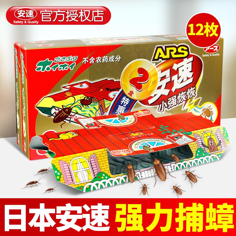 日本小强恢恢蟑螂屋捕捉器厨房室内灭蟑螂药贴粘板无毒家用一窝端