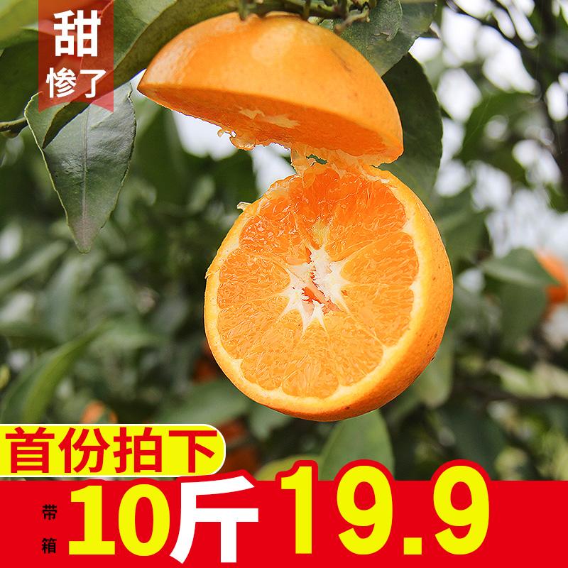 橙子麻阳冰糖橙当季应季新鲜水果手剥薄皮香甜脐橙整带箱10斤包邮