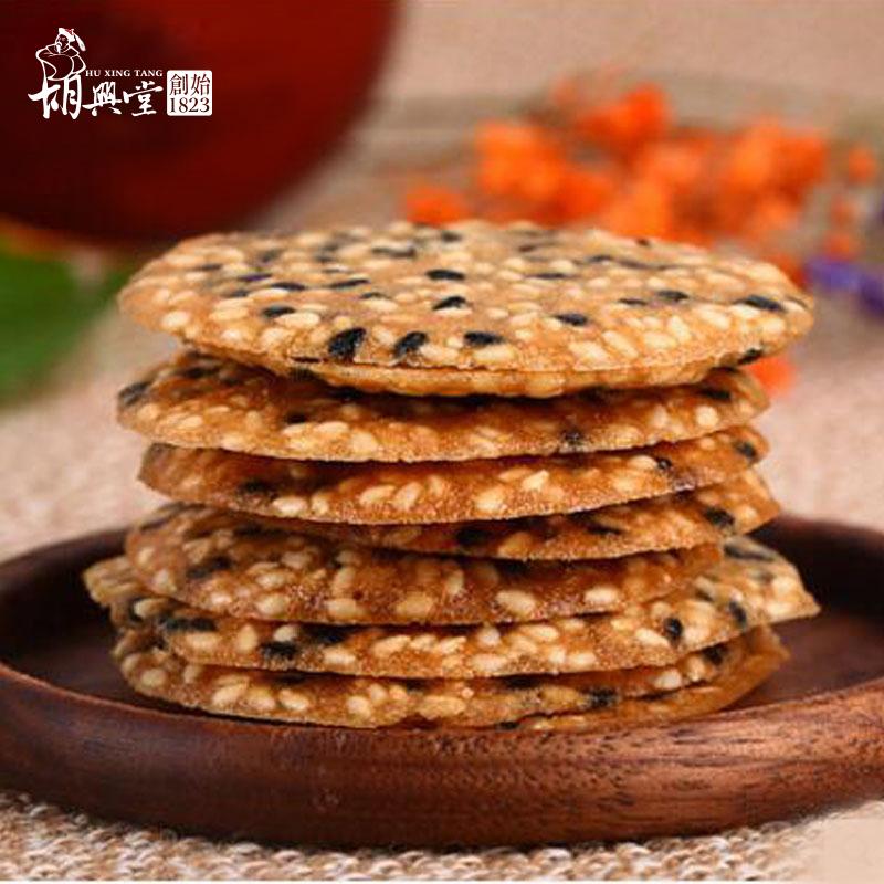 热销599件有赠品胡兴堂 芝麻早餐代餐薄饼干芝片酥休闲零食小吃点心芝麻酥脆饼干
