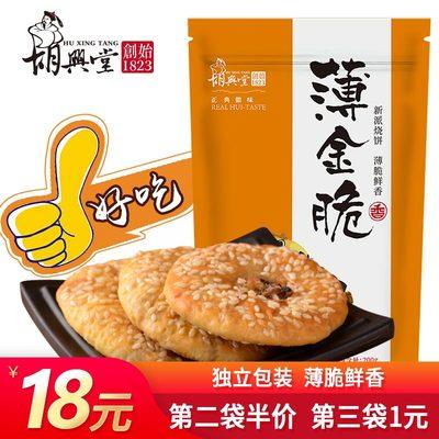 胡兴堂黄山烧饼梅干菜酥饼网红休闲零食薄金脆好吃的袋装徽州特产