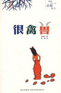 中国现当代随笔书籍书店仇敏业很禽兽正版