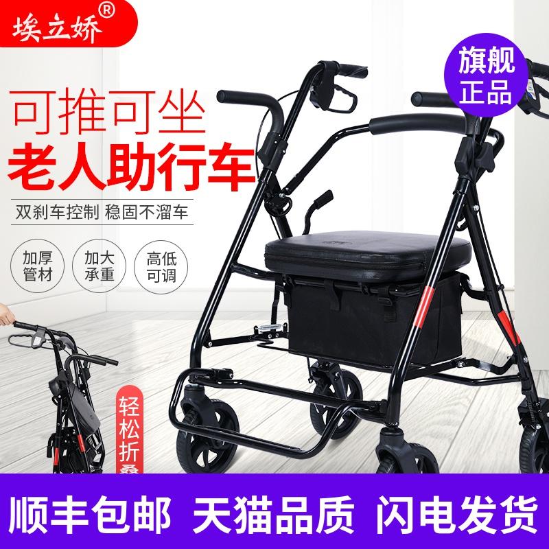 Скутеры для пожилых людей Артикул 608781550521