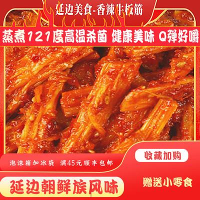 延边正宗牛板筋辣条零食包邮香辣牛蹄筋自拌延吉特产朝鲜族小吃