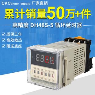 数显时间继电器DH48S-S 循环控制时间延时器 220V 24V380V 高品质