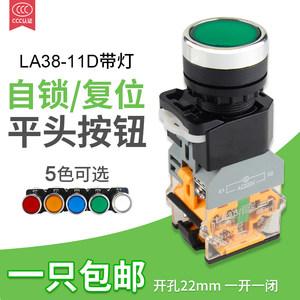 LA38-11D按钮开关带灯220V自锁自复位平头控制LA38-11DN 开孔22MM