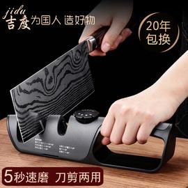 吉度磨刀神器家用菜刀厨房多功能可调节快速磨刀器全自动易磨刀石