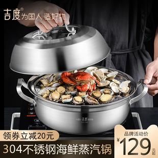 吉度蒸汽火锅304不锈钢家用海鲜气蒸锅商用桑拿锅蒸煮两用蒸鱼锅