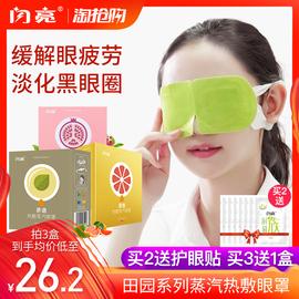 闪亮蒸汽热敷眼罩眼睛缓解眼疲劳睡眠蒸汽眼贴女去黑眼圈发热眼罩图片