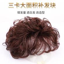 假发女全真发补发片隐形无痕遮盖白发短卷发蓬松自然头顶卷发片女