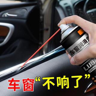 汽车玻璃槽润滑剂电动车窗门升降油小车胶条老化修复消除异响专。