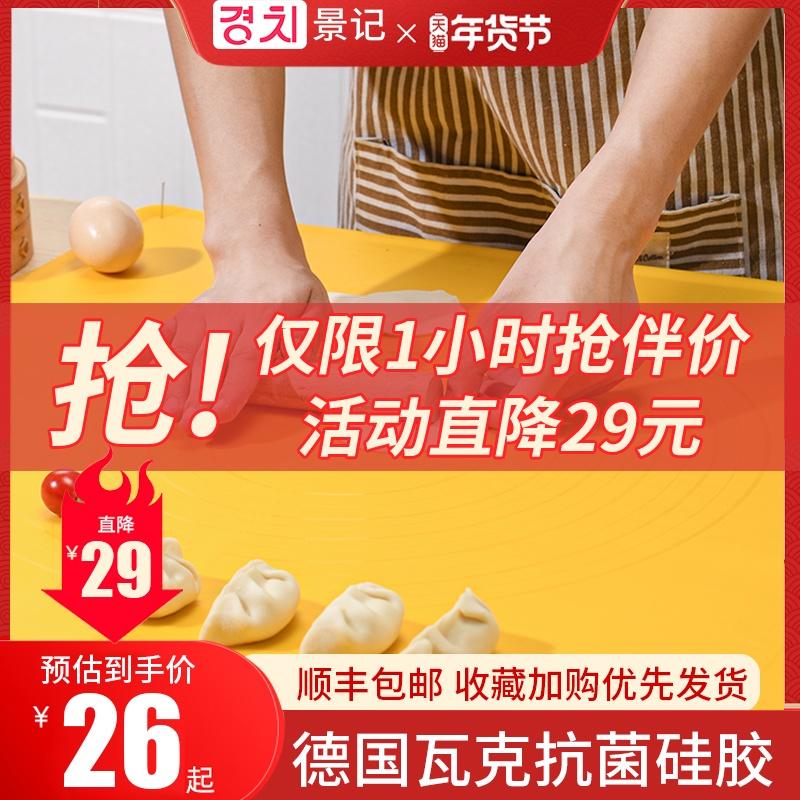 硅胶揉面垫加厚硅胶垫案板烘焙面板家用食品级和面垫塑料擀面垫