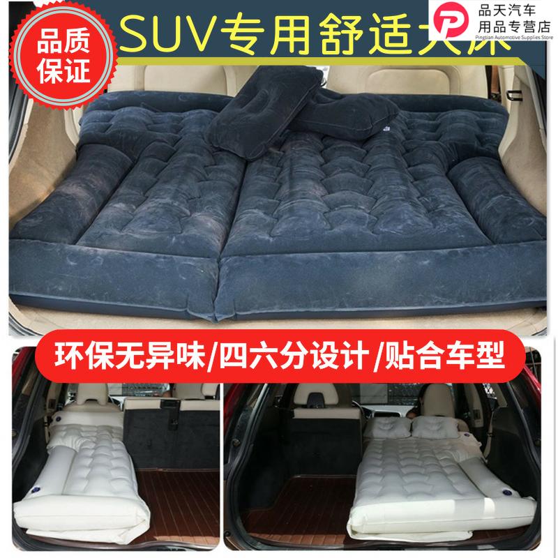 比亚迪宋s7现代胜达睡床垫车后备箱满504.00元可用252元优惠券
