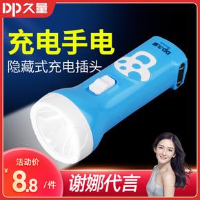 久量LED手电筒家用照明强光户外可充电式超亮迷你便携小儿童学生