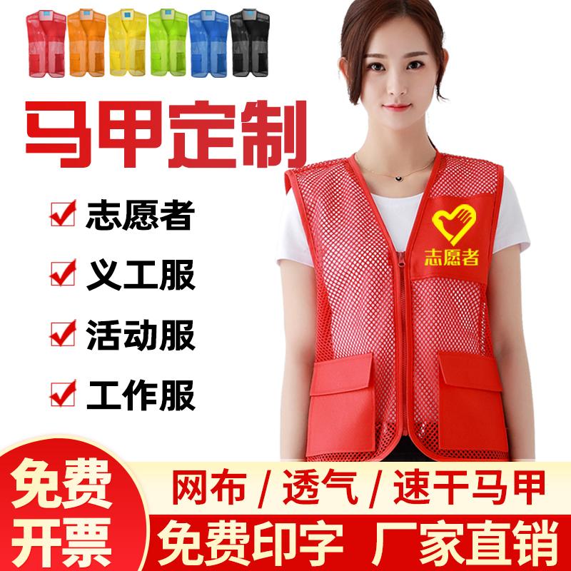 志愿者马甲定制夏季透气垃圾分类工作服装广告背心定做印字印logo