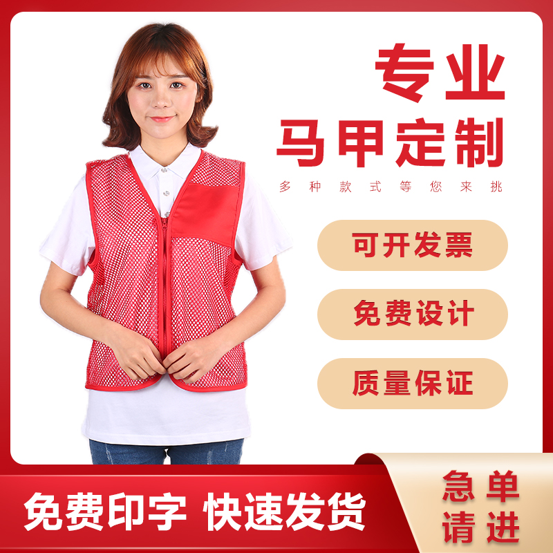 Volunteer vest customized summer breathable garbage classification work clothing advertising vest customized printed logo
