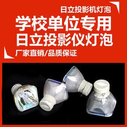 日立HCP-852X/842X/840X/838X/836X/635X/632X/630X/627X/625X/532X/527X/430X/426X/380X/K26投影机仪灯泡