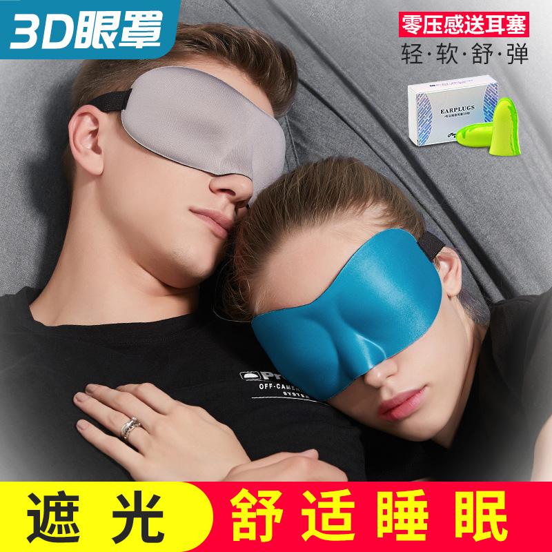11-07新券睡觉睡眠遮光男士可爱韩国女士眼罩