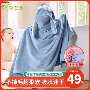 婴儿浴巾儿童斗篷带帽珊瑚绒比纯棉超柔吸水新生儿宝宝洗澡巾浴袍