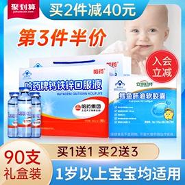哈药钙铁锌口服液三精牌婴幼儿儿童成长高钙片蓝瓶葡萄糖酸口溶液图片