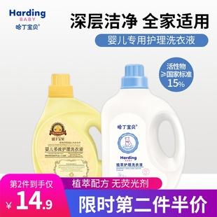 哈丁宝贝婴儿洗衣液宝宝专用儿童婴幼儿新生儿无荧光剂除菌抑菌