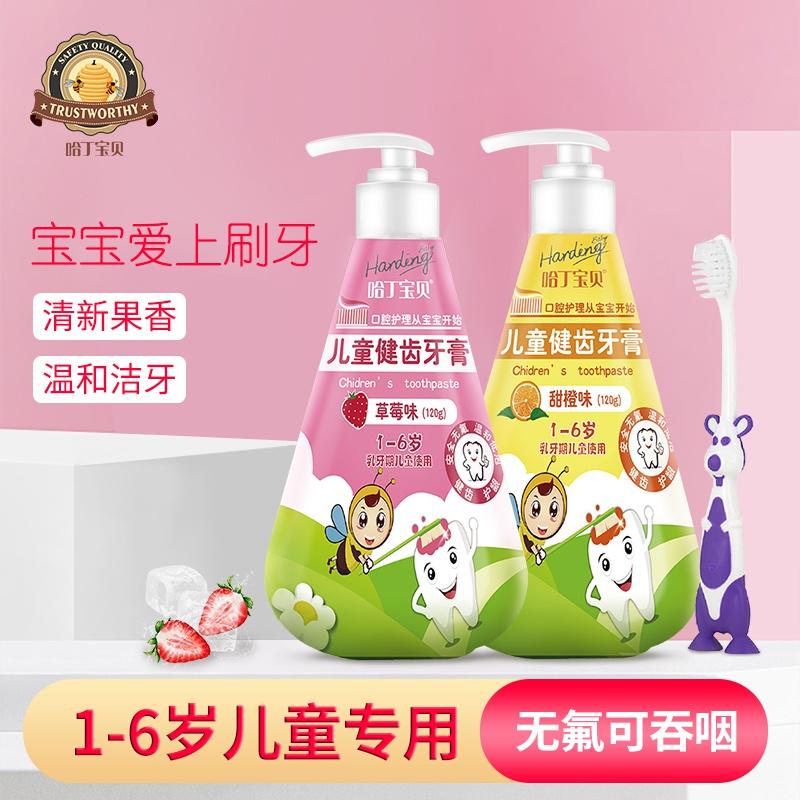 哈丁宝贝儿童无氟防蛀牙膏宝宝可吞咽按压1-3-6岁婴幼儿牙刷套装
