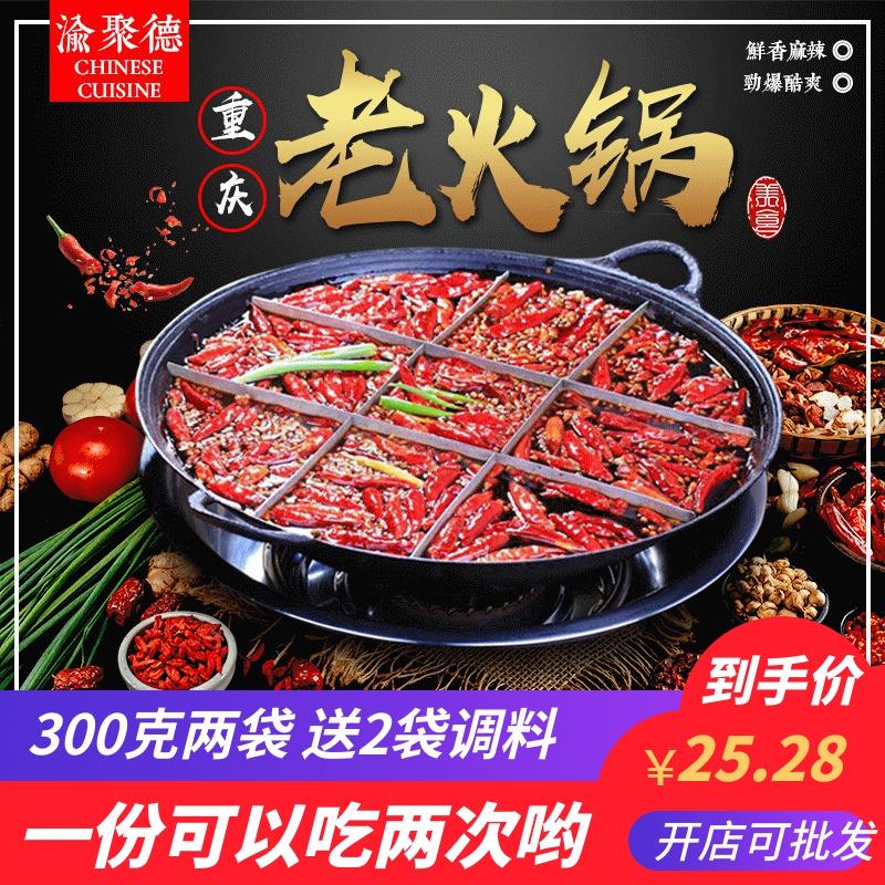 九宫格火锅底料2包700克正宗重庆磁器口牛油老麻辣四川特产商家用