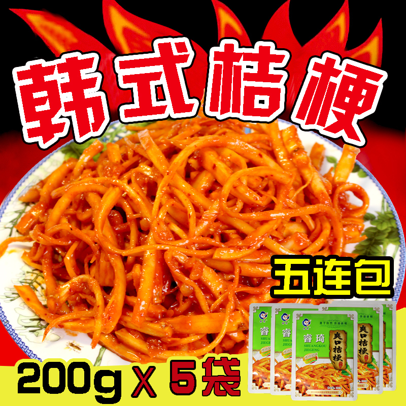 韩国正宗桔梗朝鲜狗宝甜辣泡菜自腌制酱菜东北特产下饭菜延边咸菜