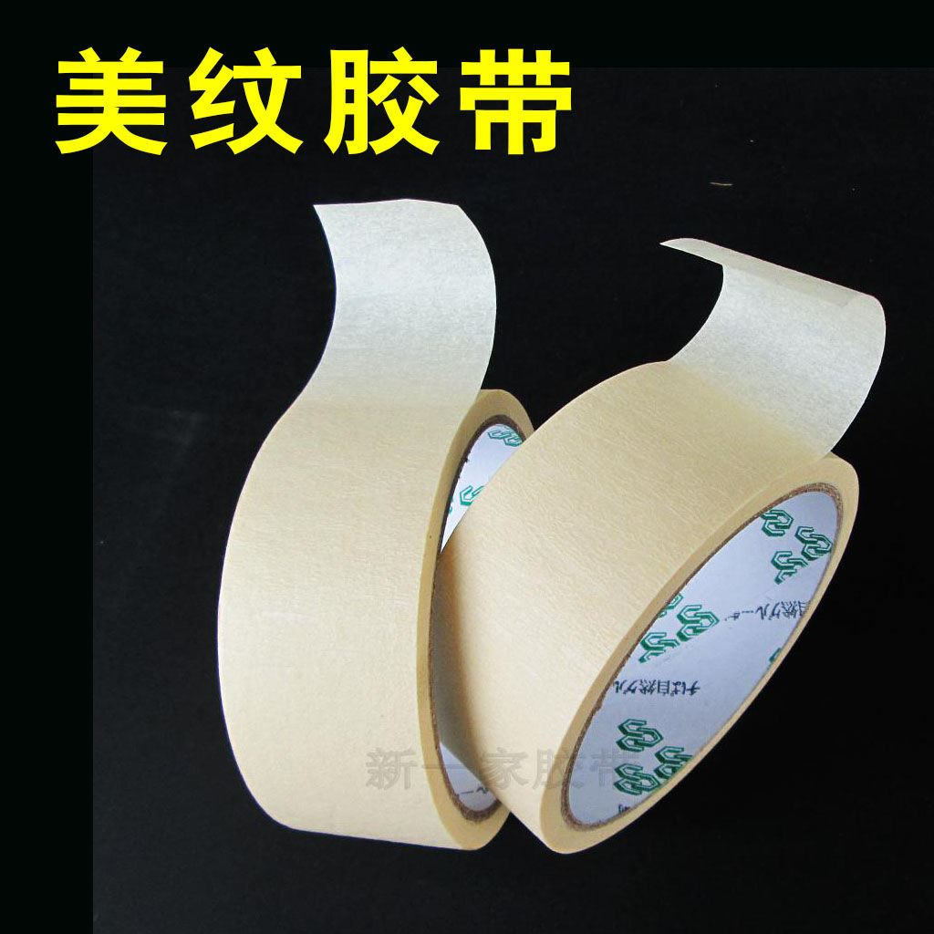 Masking film of masking film with masking film of masking film for automobile spray painting