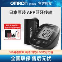 欧姆龙血压测量仪家用日本原装进口高精准臂式血压仪器蓝牙血压计