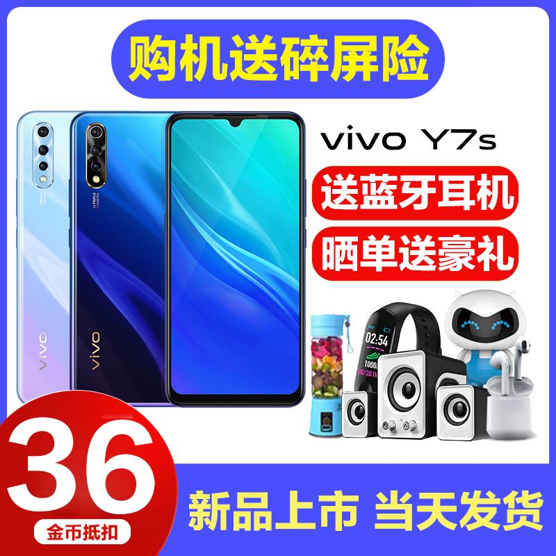 券后1798.00元分期免息 vivo Y7s新款vivoy7s手机ⅴvivo 手机y7s 步步高手