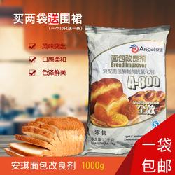安琪A800面包改良剂 1kg酵母伴侣 烘焙新手做面包材料面包原料